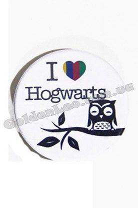 Значок Я люблю Хогвартс