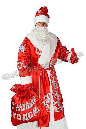 костюм Деда Мороза