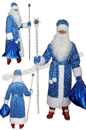 синій костюм Діда Мороза